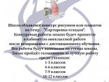 "Проект ""Зелёная школа"""